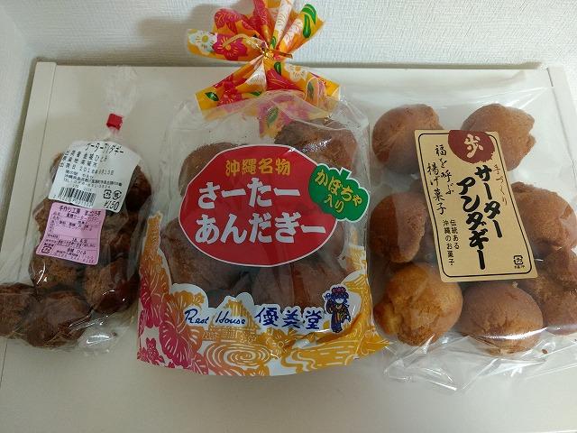 沖縄土産】観光客におすすめするサーターアンダギーのお店