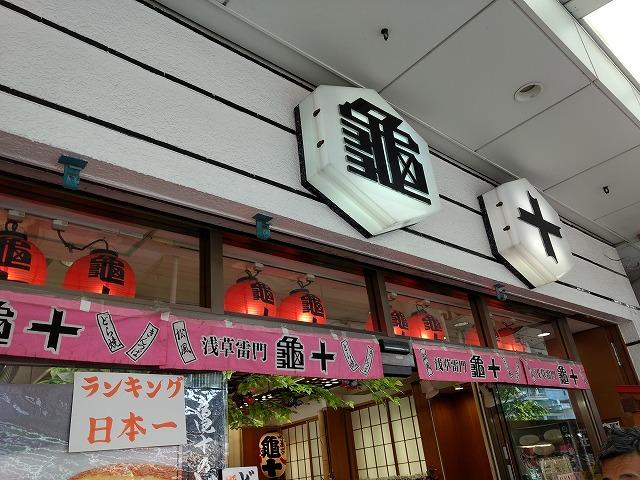 亀 十 浅草